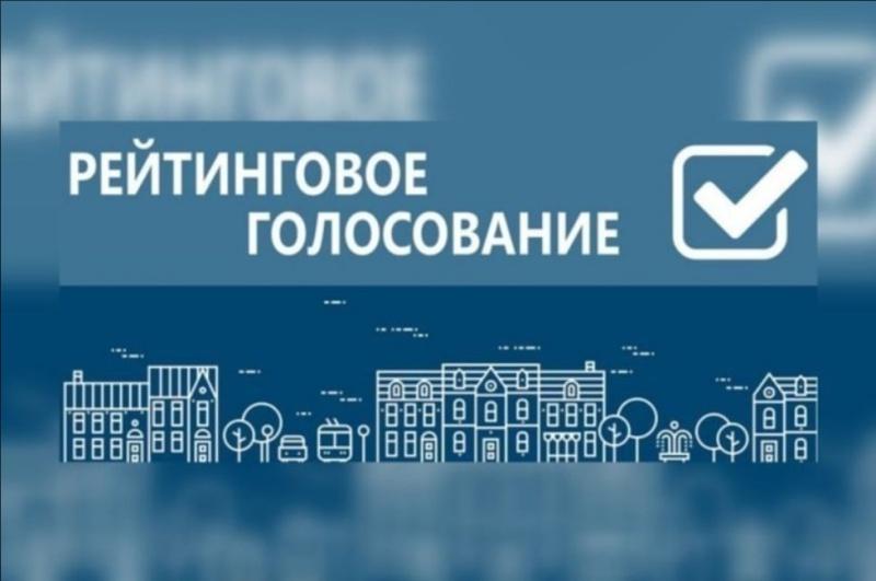 В Клинцах, Брянская область, проходит рейтинговое голосование. Завтра – второй и завершающий его день!
