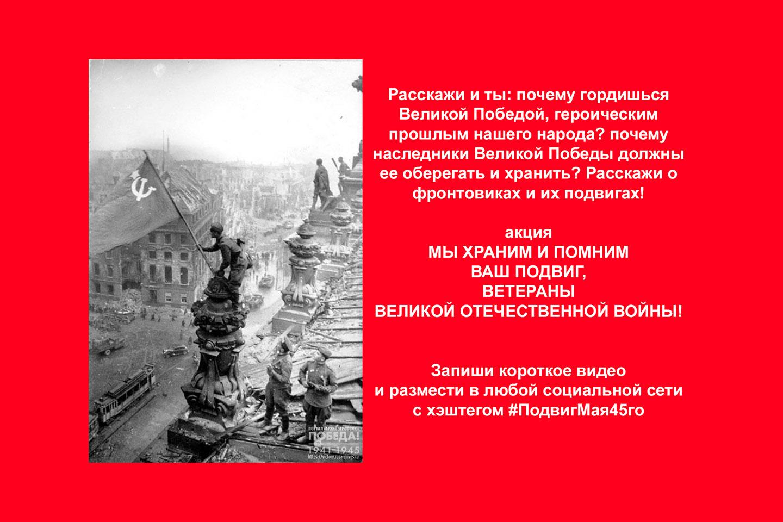 #9 Гимназисты из Клинцов кратко рассказывают, почему они гордятся, хранят и помнят подвиг ветеранов Великой Отечественной Войны!