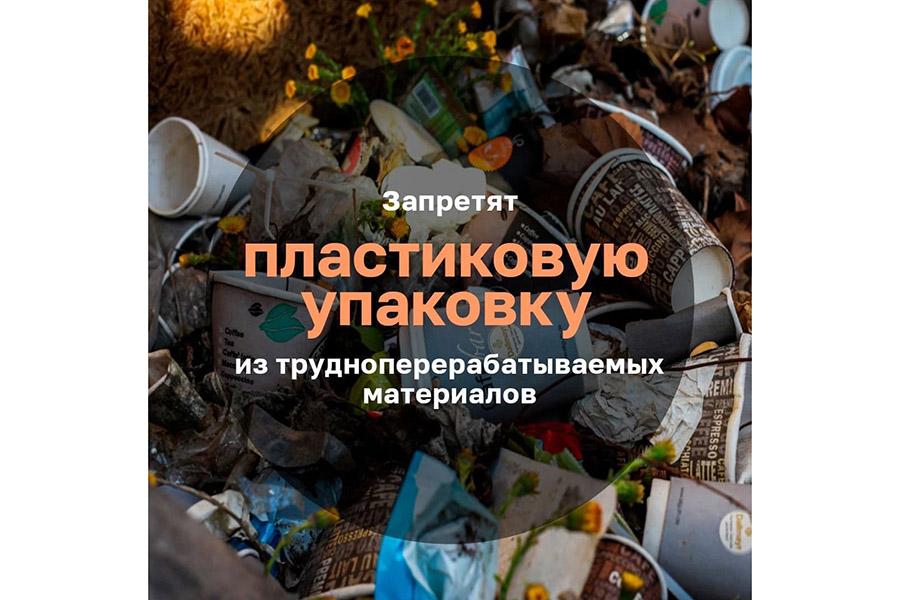 Упаковку, которая загрязняет нашу среду обитания, запретят