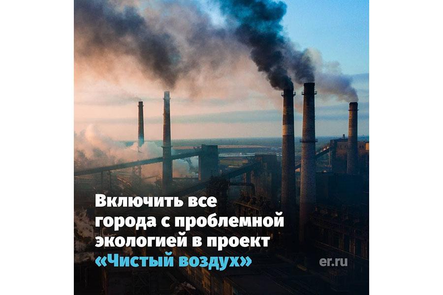 В экологический проект «Чистый воздух» войдут все города, где есть проблемы с загрязнением атмосферы