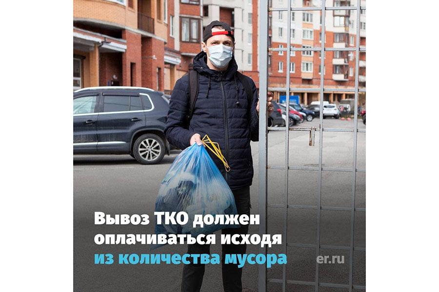 Вывоз ТКО будет оплачиваться соразмерно объему утилизируемых отходов