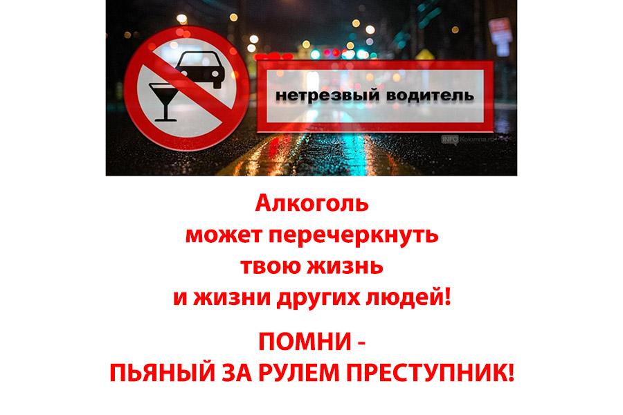 Госавтоинспекция города Клинцы в период с 11 по 14 июня проведет оперативно-профилактическое мероприятие «Нетрезвый водитель»