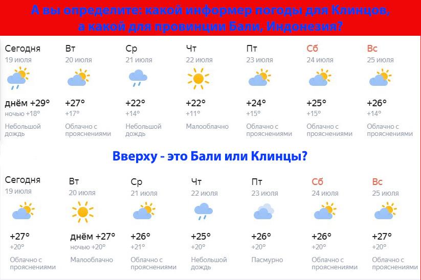 Погода нынче в Клинцах, что в Брянской области, как на Бали, что за океаном!