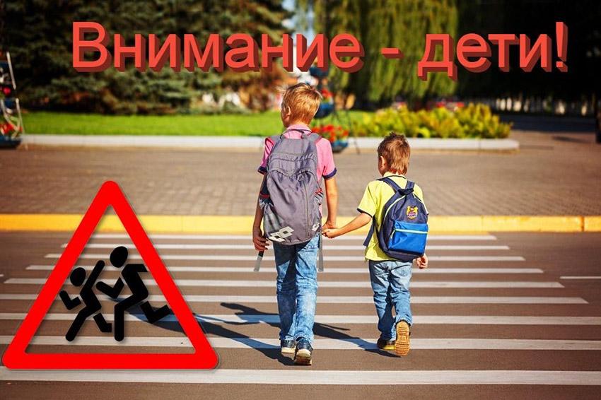 С 3 по 10 августа в Клинцах проводят оперативно-профилактическое мероприятие «Внимание – дети!»