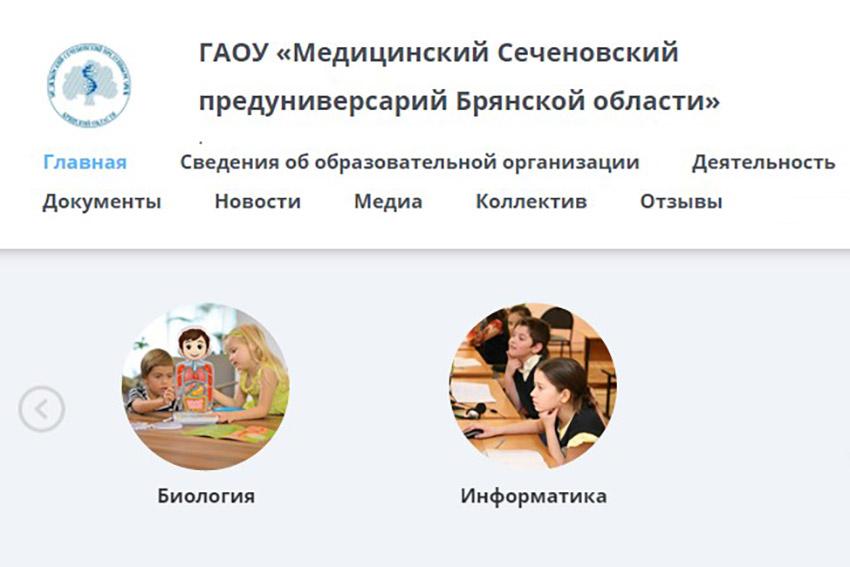 В Медицинский Сеченовский предуниверсарий Брянской области объявлен дополнительный набор