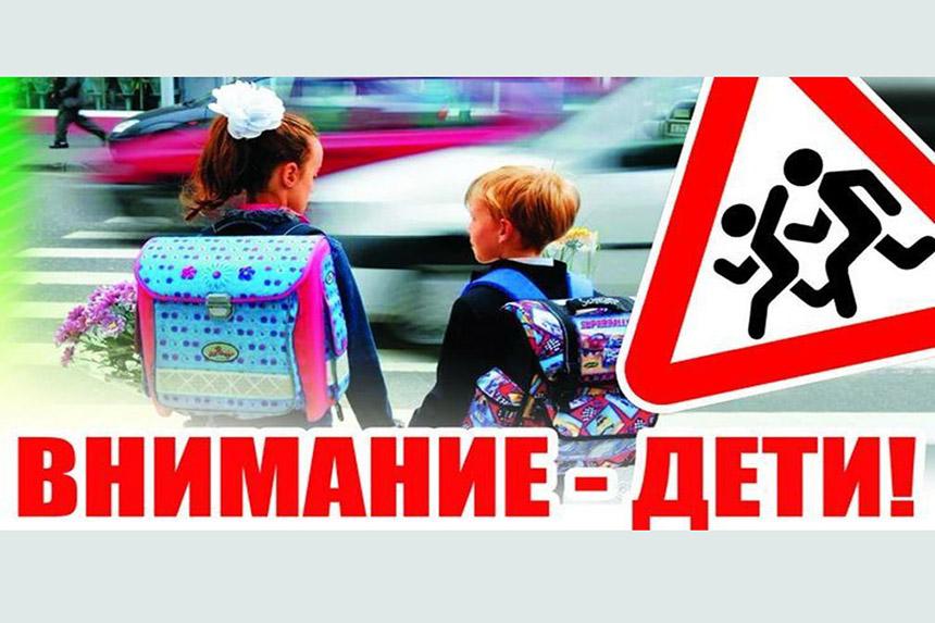 С 1 по 3 сентября в Клинцах пройдет оперативно-профилактическое мероприятие «Внимание – дети!»