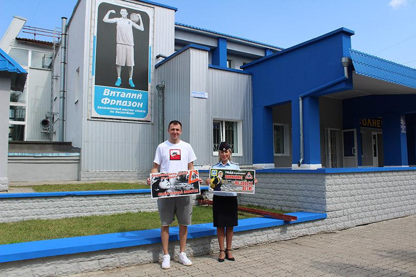 Виталий Фридзон, прославленный российский баскетболист и олимпиец, выступил за безопасность детей на дороге.