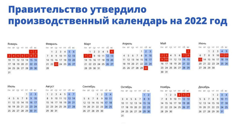 Правительство подготовило производственный календарь на 2022 год