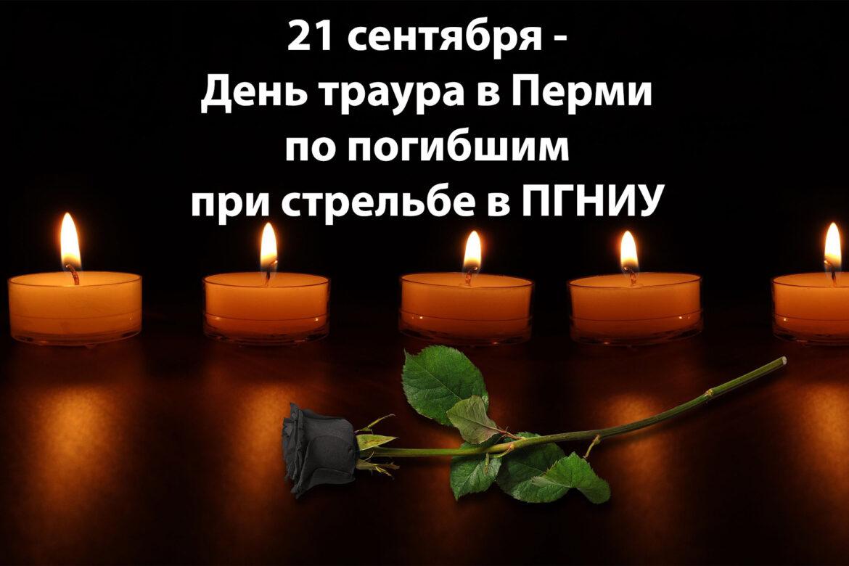 21 сентября Губернатор Пермского края объявил Днем траура
