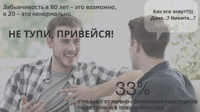 Роспотребнадзор Брянской области объяснил молодежи: почему зашкварно болеть короной?