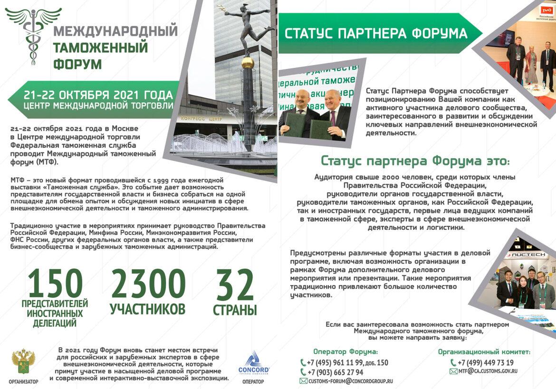 Брянская таможня напоминает: в преддверии Дня таможенника в Москве состоится Международный таможенный форум — 2021