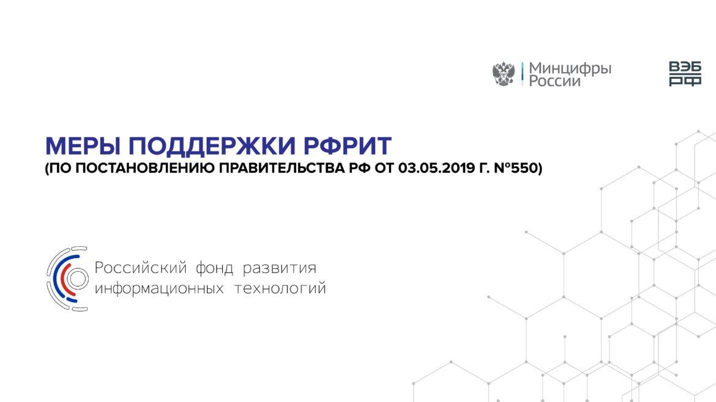 Некоммерческая организация «Фонд развития моногородов» сообщил о возможности получения цифровых грантов
